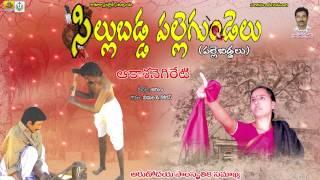 ఆకాశనెగిరేటి || Vimalakka Arunodaya Songs || Telangana Folk songs || Telangana Social Songs