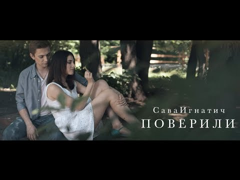 СаваИгнатич - Поверили (премьера клипа, 2017)