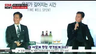 '브로맨스 끝판왕' 이정재-정우성, 우정의 시작은 술?!
