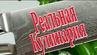 Реальная Кулинария . Выпуск 8 ( А...нный бутер )