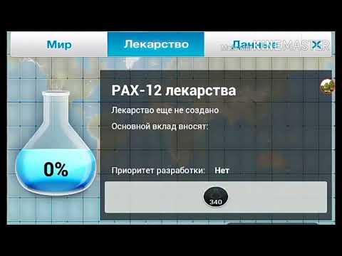Вирус в России но не реальной жизни