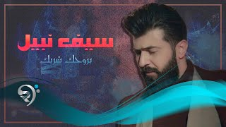 سيف نبيل - بروحك شريك / Offical Audio