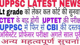 Lt grade result notice // Uppsc latest news today // Uptet latest news today
