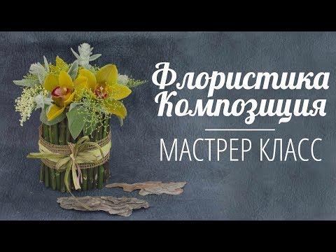 Флористика композиция из живых цветов. ( Мастер класс) Floral tutorial. Flowers