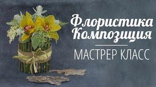 Флористика композиция из живых цветов | Мастер класс