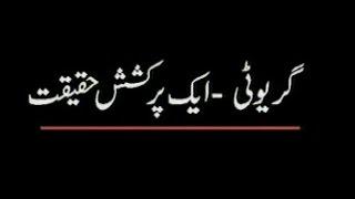 Science Ki Baatayn [Asrar-e-Jahan] (5 of 9) - Gravity an Attractive Fact