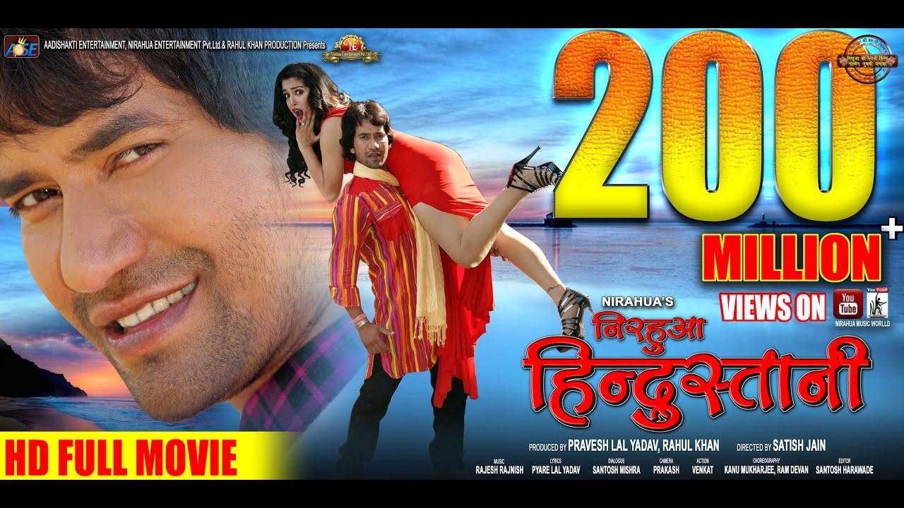 nirahua hindustani movie download