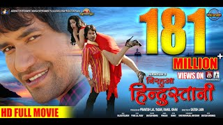 "Nirahua Hindustani - Super hit full bhojpuri movie (2014) HD - Dinesh Lal Yadav ""Nirahua"" Aamrapali,"