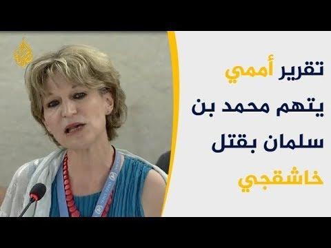 ???? كالامار تطالب الأمم المتحدة بمحاسبة قتلة خاشقجي  - نشر قبل 8 ساعة