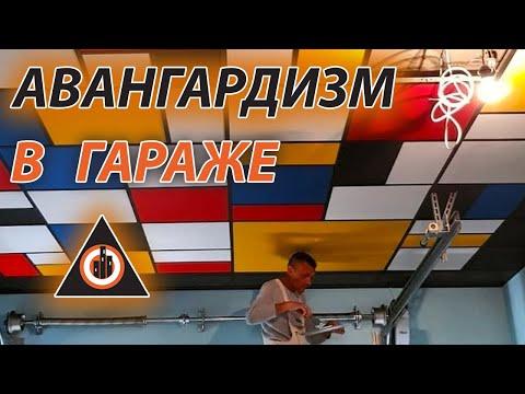 Монтаж подвесного кассетного потолка, Акустические панели ,  Пит Мондриан, Jūrmalas Rezidence , #48