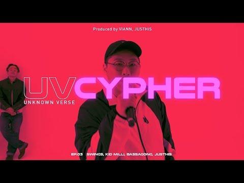 UV Cypher Ep.3 - Kid Milli(키드밀리), Bassagong(뱃사공), Swings(스윙스) & JUSTHIS(저스디스)
