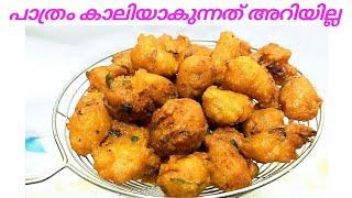 ബാക്കി വന്ന ചോറു കൊണ്ടു Crispy Pakkavada    Bakki Vanna Choru / Left Over Rice Simple Evening Snack