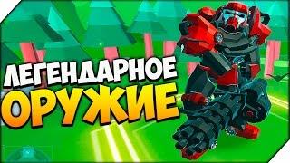 ЛЕГЕНДАРНОЕ ОРУЖИЕ - Epic battle simulator 2