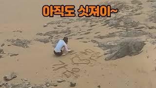 태안 만리포-사랑