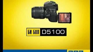BSB Service LLC  - Nikon D5100.avi