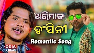 Hansini Hansini Romantic Song RS Kumar & Nibedita Abhiman Sabyasachi & Archita