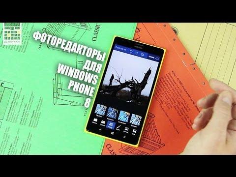 Как я обрабатываю фотографии на Windows Phone 8 - Keddr.com