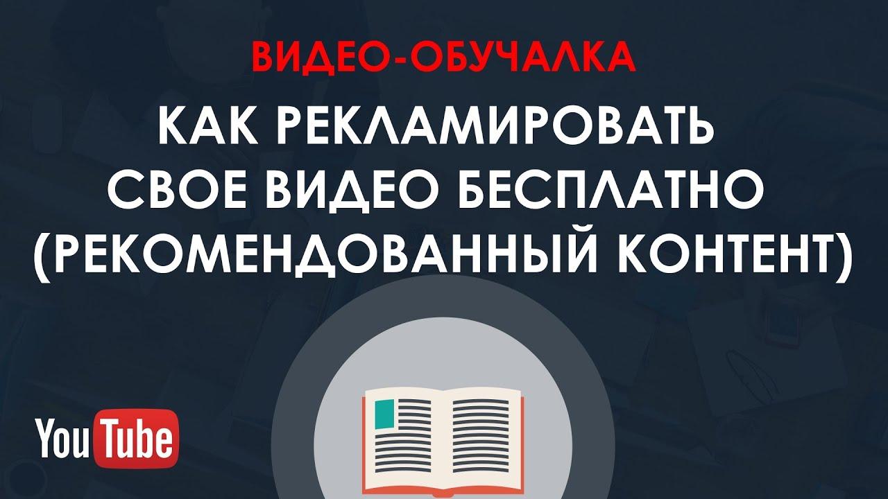 Как рекламировать сайт бесплатно видео акция альфа банк яндекс директ