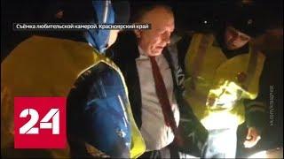 Остановленный ГИБДД депутат Ачинского района забросал инспекторов деньгами - Россия 24