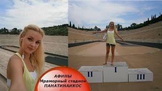 Афины  мраморный стадион Панатинаикос. Греция (Mila MyWay)(Прогулка по одной из достопримечательностей Афин - мраморному стадиону Панатинаикос. ПОДПИСАТЬСЯ: http://www.you..., 2015-11-08T10:30:00.000Z)