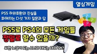 (PS5 하위호환 상세 분석) 모든 PS4 게임들을 P…