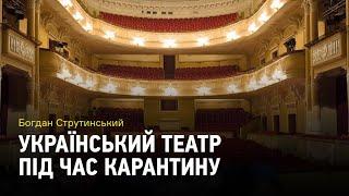 Український театр у карантин: збитки, перегляд бюджету та online-вистави