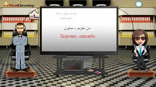 выучить персидский язык фразами 1 Persian for Russian speakers