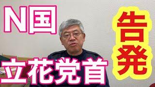 【告発】N国 立花 党首