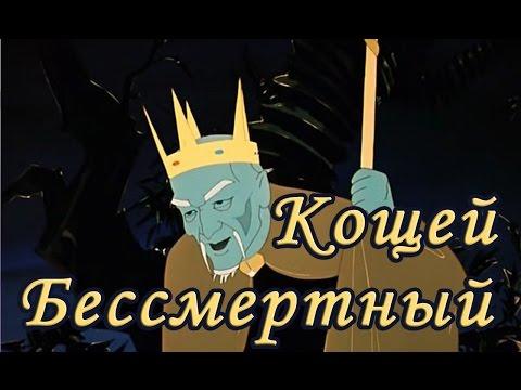 Сказка Кощей Бессмертный Русская народная сказка в