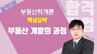 2020 최신강의 공인중개사 부동산 학개론 무료인강[3…
