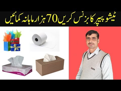 How to Start Tissue paper Sale business Low Investment In Pakistan.
