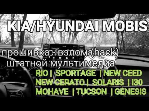 KIA / HYUNDAI альтернативная прошивка - взлом (hack) штатной мультимедиа ШГУ