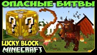 ч.51 Опасные битвы в Minecraft - Демон Балрог и Уничтожение Кольца! (Властелин Колец)