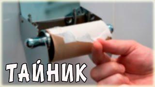 Тайник из туалетной бумаги своими руками(Сегодня я расскажу, как сделать тайник из туалетной бумаги своими руками. Такая идея всегда пригодиться!..., 2015-01-27T16:12:30.000Z)