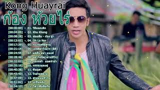 รวมเพลง-ก้อง ห้วยไร่/ฟังเพลินๆแบบยาวๆ |Kong Huayrai Best Songs 2021 4