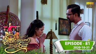 Sihina Genena Kumariye   Episode 81   2020-10-31 Thumbnail