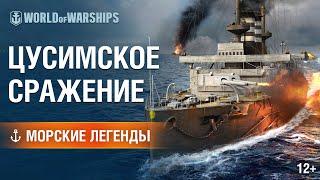 Морские Легенды | Цусимское сражение | World of Warships