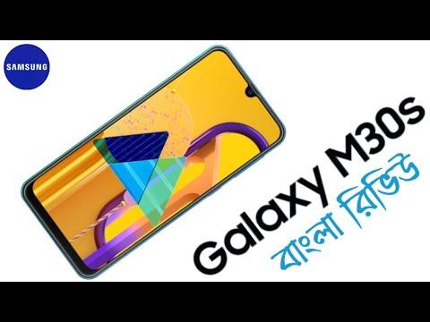 Samsung Galaxy M30s Price In Bangladesh.Full Bangla Review
