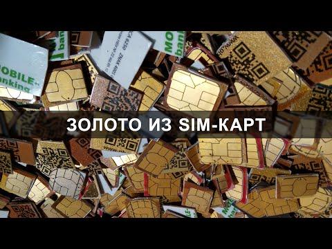 Золото из 1000 чипов SIM-карт и кредитных карт