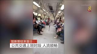 阻断期结束首日:公共交通上班时段 人流顺畅