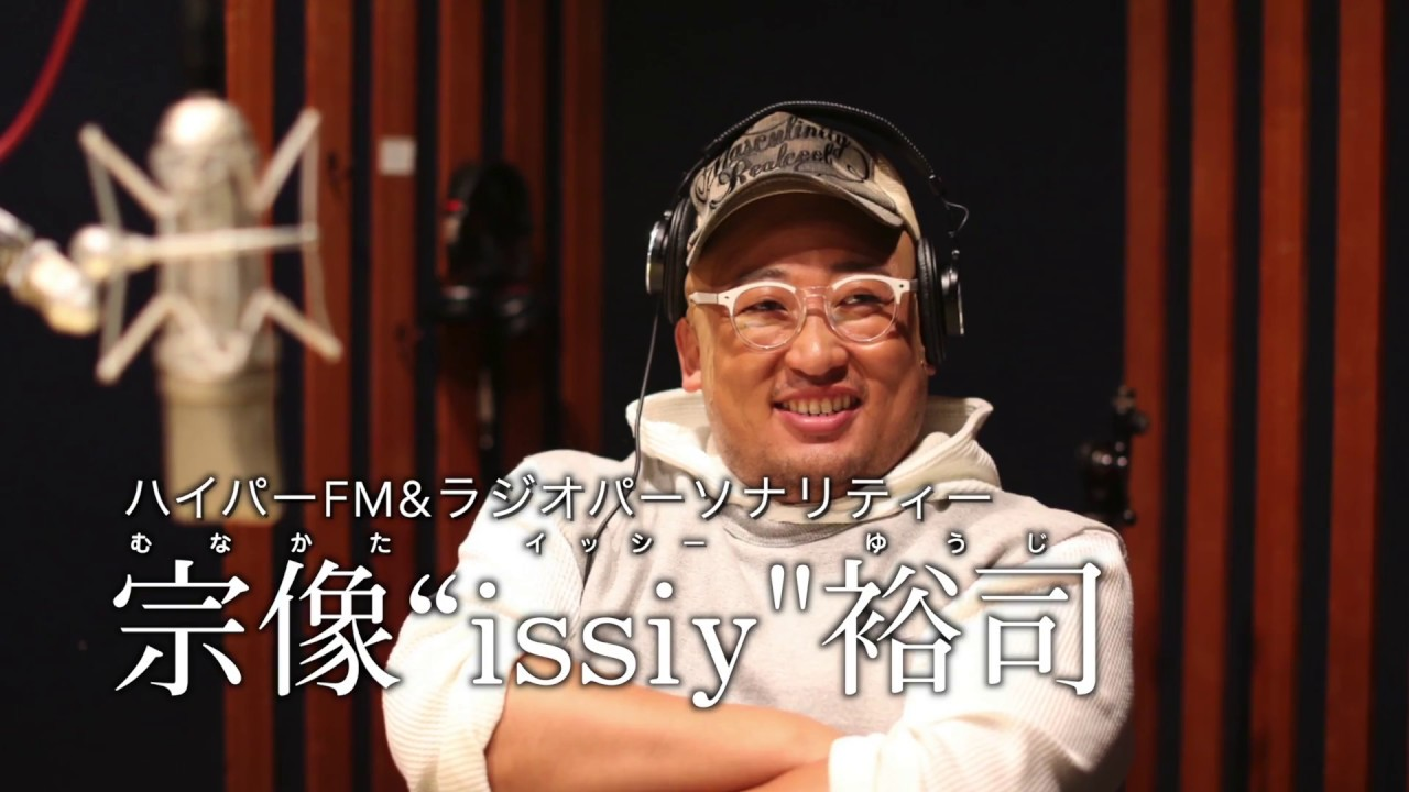 リスナー支持率No.1ラジオパーソナリティ・イッシーさんマル秘トーク ...