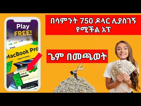 How to make money online in ethiopia|How to make money on gamee app|በስልካችን ብር ለመስራት|online worke