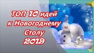 #рецепты #отЮлииАндреевой/ Топ 10 #идей к новогоднему столу 2019