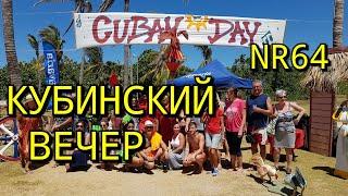 КУБИНСКИЙ ВЕЧЕР. КУБИНСКАЯ СОКОВЫЖИМАЛКА. КУБА. KUBA. Cuban Day . BE LIVE EXPERIENCE TURQUESA