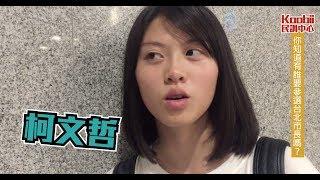 台北市長選舉,高校生若有投票權最想投給誰?