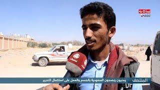 يمنيون ينصحون السعودية بالحسم والعمل على استكمال التحرير
