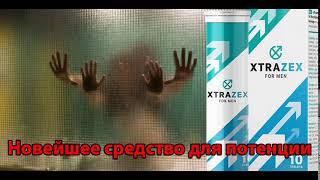 xtrazex 18+