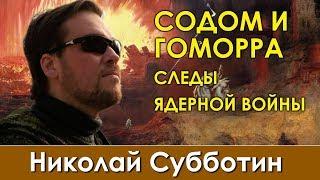Николай Субботин. Содом и Гоморра - следы ядерной войны