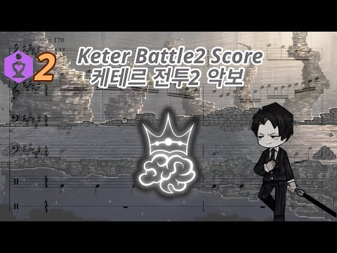 [ Library Of Ruina OST ] Floor of General Works (Keter Battle2) Piano Score / 케테르 전투2 악보