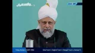 Urdu Friday Sermon 14th July 2006, Divine help and support ~ Islam Ahmadiyya